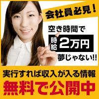 時給2万円