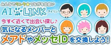 AI LINKのバナー