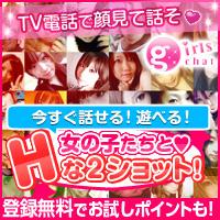 Girls Chat(ガールズチャット)