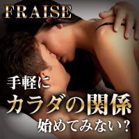 FRAISE(フレーズ)