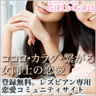 GIRLSxGIRLS