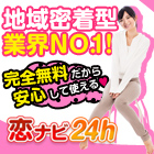 恋ナビ24h