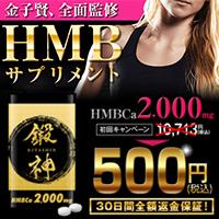 HMBサプリ「鍛神」