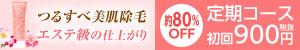 除毛クリーム【Kmyu(ケミュー)】のバナー画像