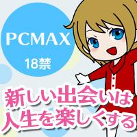 PCMAX《18禁》